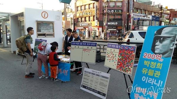 구미참여연대가 박정희 유물관 건립 반대서명을 받고 있다.