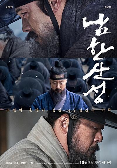 영화 <남한산성> 포스터.