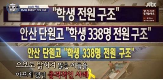 2016년 9월 12일 방송된 JTBC 비정상회담 '각국의 충격적인 오보사례'편