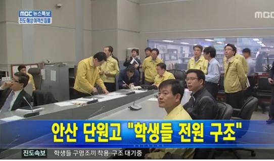 MBC의 11시1분26초 '학생전원구조' 최초오보 자막
