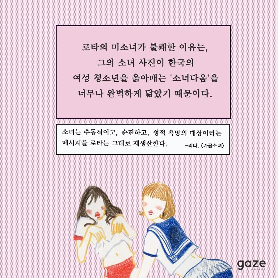 창간호에 실리는 글 <가공소녀>의 일부