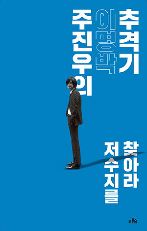 <주진우의 이명박 추격기> 책 표지