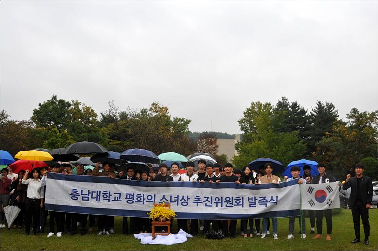 10월 12일 오후 1시, 충남대학교 민주광장에서 '충남대학교 평화의 소녀상 건립 추진위원회' 발족식이 개최되었다.
