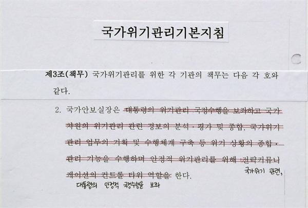 """임종석 대통령 비서실장이 12일 오후 청와대 춘추관에서 """"박근혜 정부에서 세월호 사고 당시 상황보고일지 등이 사후 조작됐다""""는 내용의 브리핑을 가졌다. 사진은 임 비서실장이 공개한 문서."""