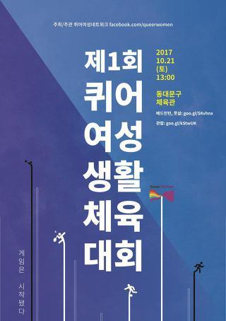 퀴어여성생활체육대회 포스터 퀴어여성생활체육대회 포스터