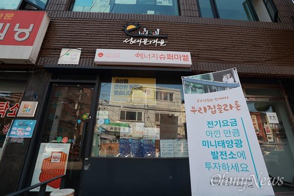 서울 동작구 상도4동 에너지슈퍼마켓.