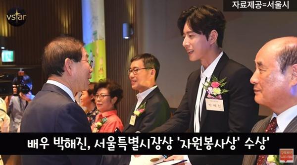 '2017 서울 사회복지대회'에 참석해 서울특별시장상을 수상한 박해진