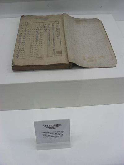 조선에서 간행된 <자치통감> 해설서. 서울시 동대문구 청량리동의 세종대왕기념관에서 찍은 사진.