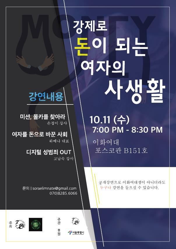 DSO가 주최한 '강제로 돈이 되는 여자의 사생활' 강연의 포스터