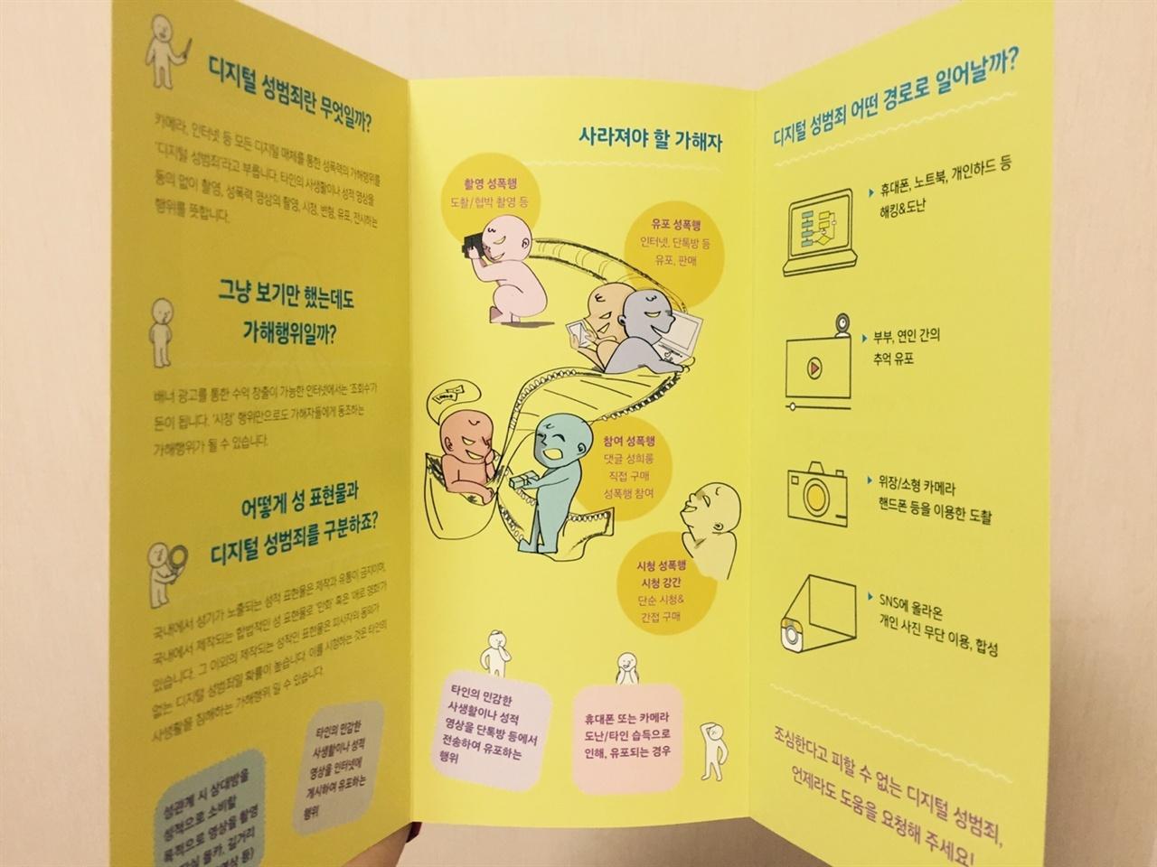 DSO에서 배포한 팜플렛