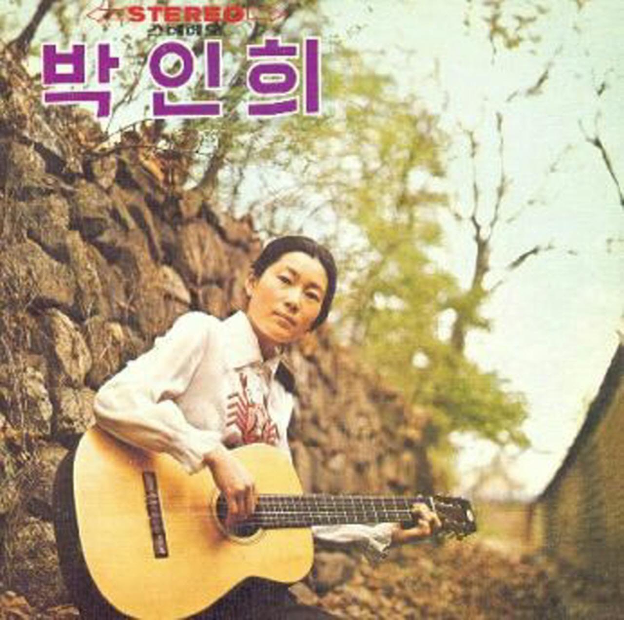 노래하는 시인 박인희