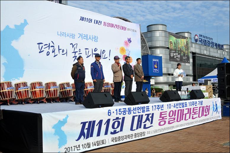 주관단체 대표자들이 무대에 올라가 환영사를 했다. 가운데 마이크를 잡고 있는 이는 김용우 6.15공동선언실천 남측위원회 대전본부 상임대표.