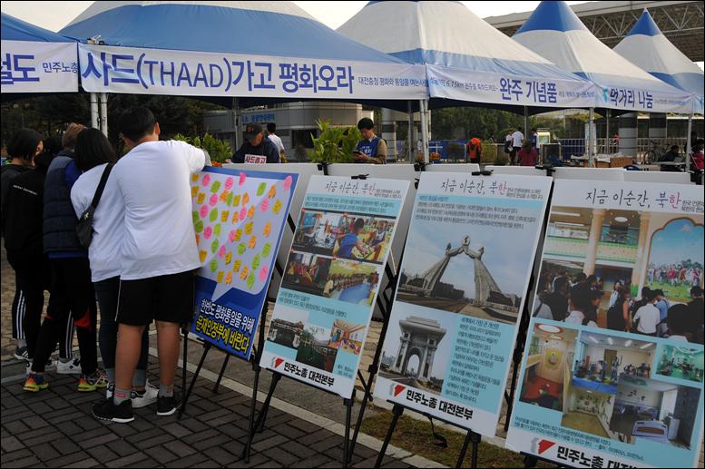 달리기 대회와 더불어 대회장 주변에서는 캠페인, 서명운동, 전시, 참여행사 등 다양한 부대행사가 진행되었다.