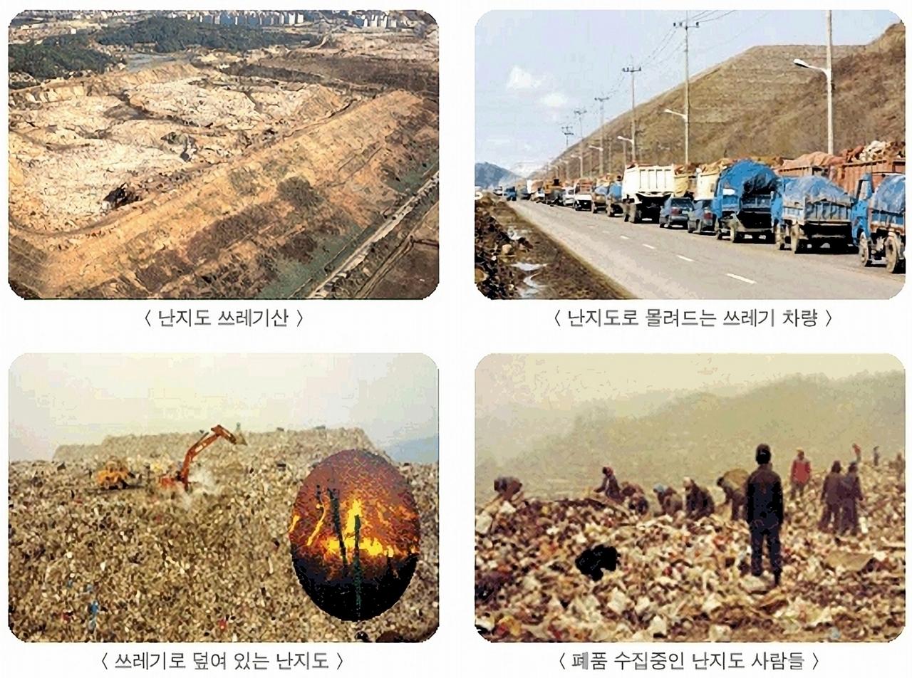 1978년 - 1993년까지 서울 마포구 상암동 월드컵공원의 옛 모습.