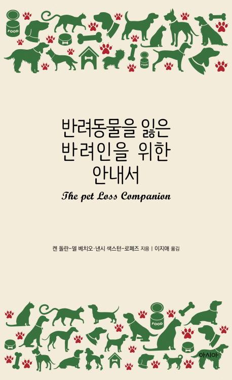 반려동물을 잃은 반려인을 위한 안내서 켄 돌란-델 베치오,낸시 색스턴-로페즈 지음 | 아시아 출판