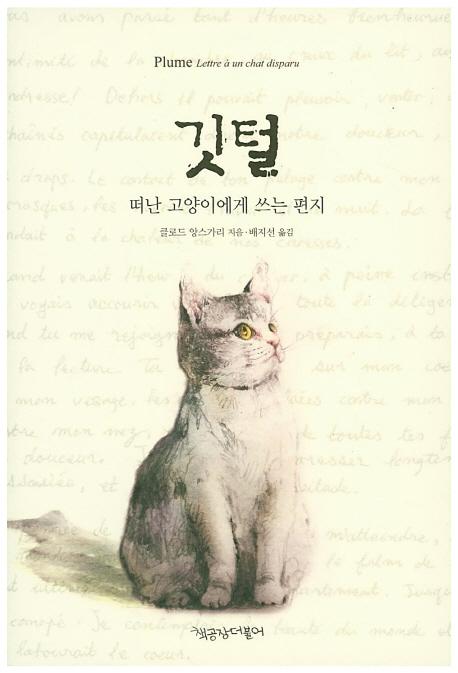 깃털 : 떠난 고양이에게 쓰는 편지 클로드 앙스가리 지음 | 책공장더불어 출판