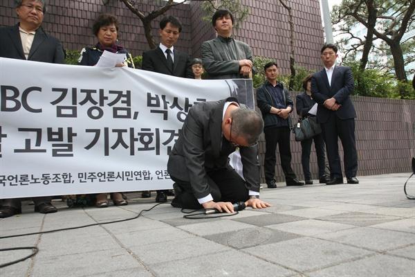 2014년 세월호 참사 당시 노동조합 이성주 위원장이 MBC 경영진 대신 사죄 기자회견을 하는 모습. 당시 MBC는 유족 혐오 보도 등 이른바 '보도 참사'를 주도했다는 비판을 받았다.
