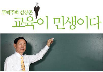 책 제목 '뚜벅뚜벅 김상곤 교육이 민생이다'는 그가 걸어온 길을 설명해주고 있다.