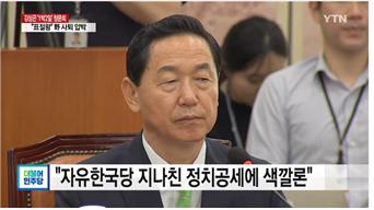 김 장관은 국회 청문회에서 학생인권조례 제정 등 과거 행보가 '이념적 편향성이 있는 것이 아니냐'는 지적을 받았다.
