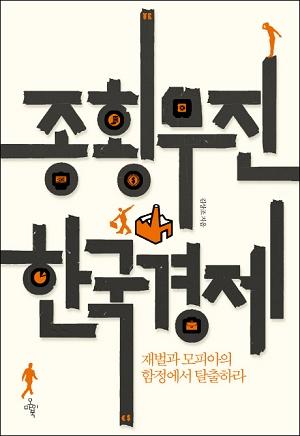 김상조 위원장은 한국 경제, 재벌과 관련해서 수많은 저술활동을 해왔지만 독자적으로 저술한 책은 '종횡무진 한국경제'가 유일하다.