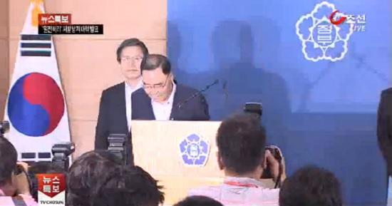 2013년 6월 7일 원전 시험성적서 위조 사건과 관련 국민에 사과하는 정홍원 당시 국무총리.