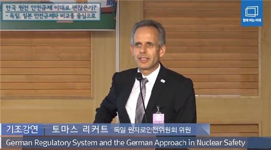 토마스 리커트 독일 원자로안전위원회 위원이 지난 달 13일 서울 여의도 국회에서 열린 원전 안전관리 토론회에서 기조강연을 하고 있다.