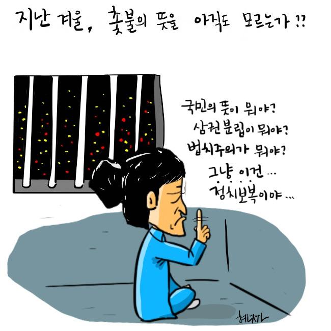 [고현준만평]   아직도 모르는가?!