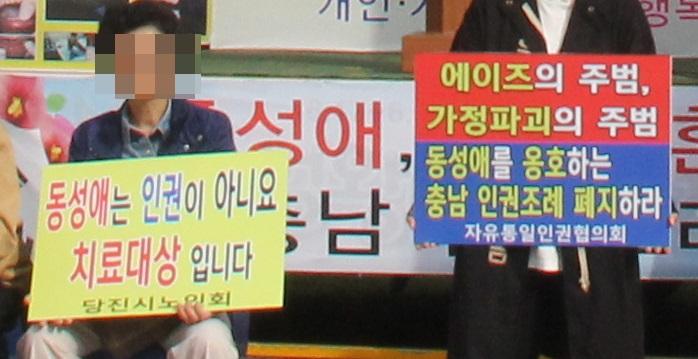 당진문예의 전당 대강당 주변에서 성 소수자 인권옹호에 반대하는 충남도민들이 '동성애는 치료대상'이라는 구호를 외치고 있다.