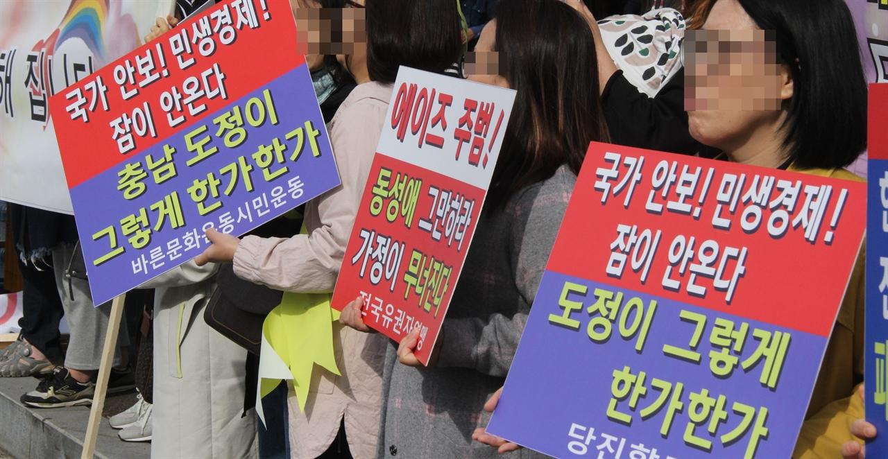 당진문예의 전당 대강당 주변에서 성 소수자 인권옹호에 반대하는 충남도민들이 '충난도정이 그렇게 한가하냐'는 항의 구호가 적힌 손구호를 들고 있다.