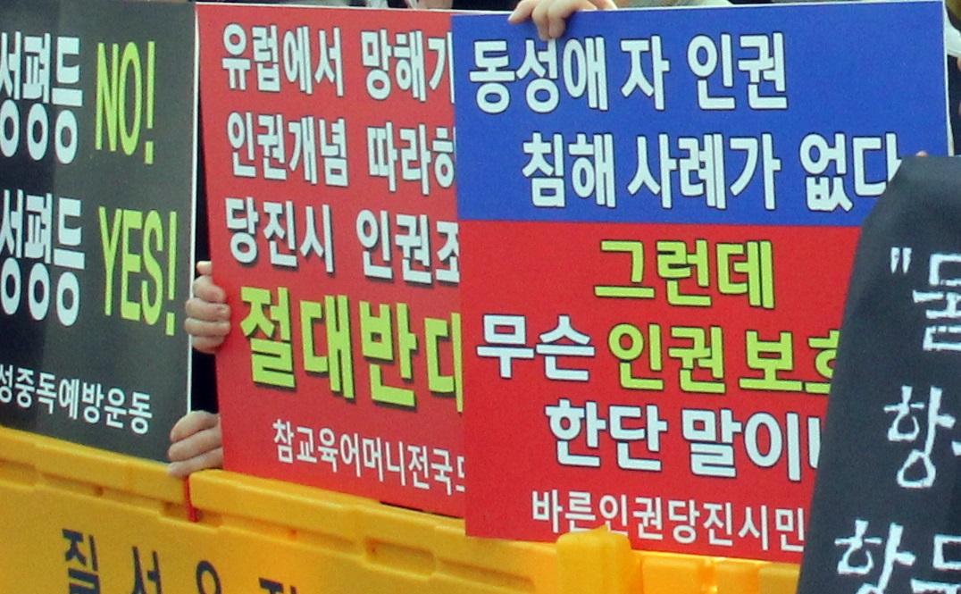 당진문예의 전당 대강당 주변에서 성 소수자 인권옹호에 반대하는 충남도민들이 '동성애자에 대한 인권침해 사례가 없다'는 손구호를 들고 있다.
