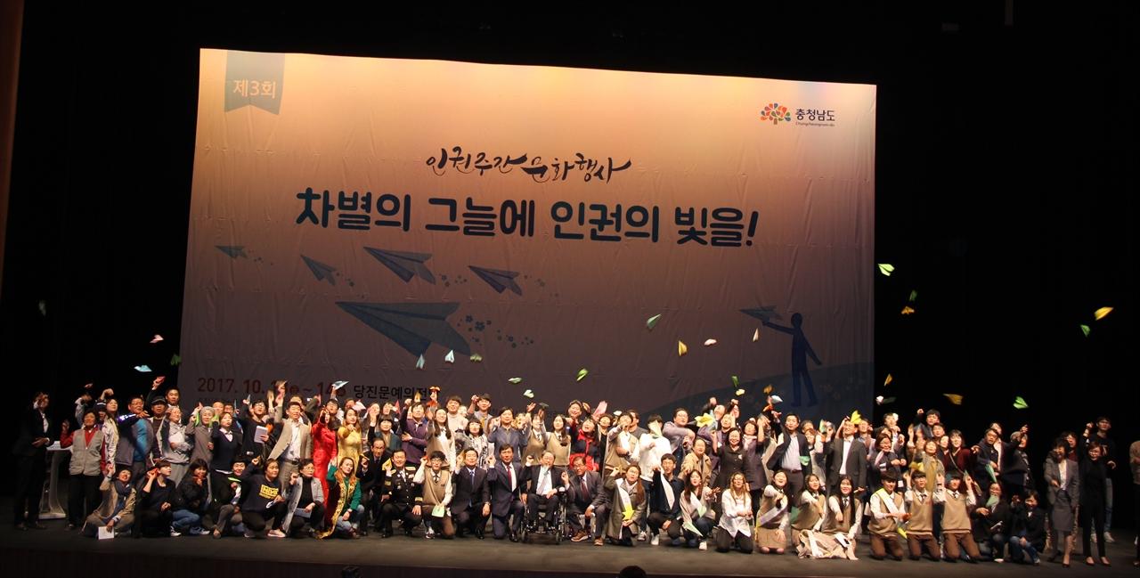 13일 당진문예의 전당 대강당에서 열린 충남 인권주간 문화행사