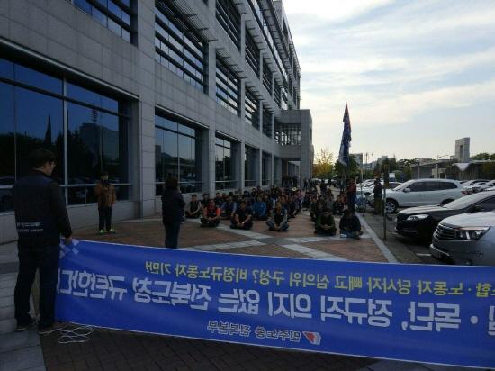 민주노총 전북본부가 노동자를 배제한 채 진행하는 비정규직 정규직화를 규탄하는 집회를 전북도청 앞에서 열었다.