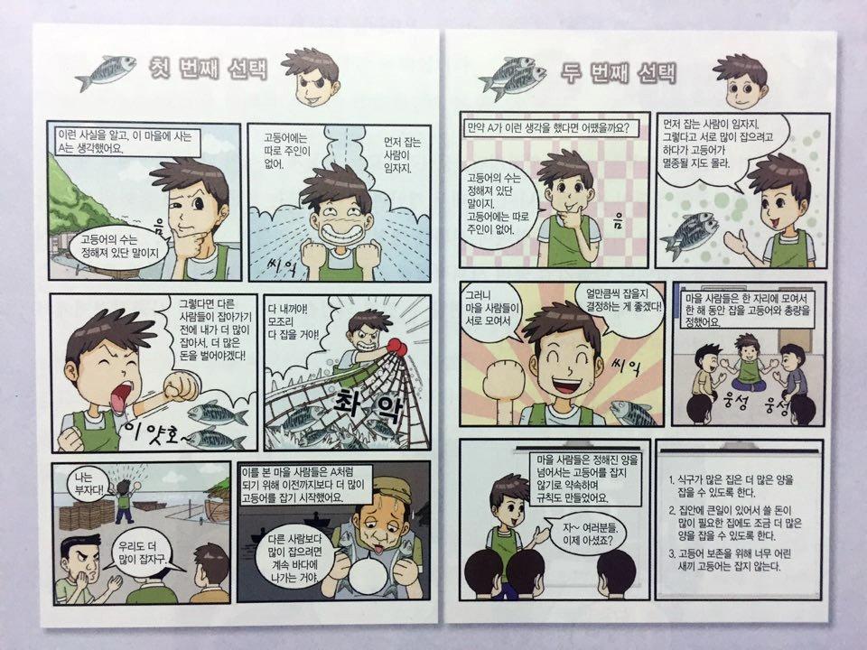 중학교 사회적경제 교과서 장제원 의원이 지적했던 만화