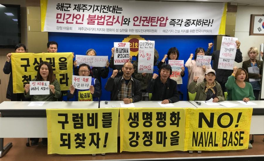 강정마을회와 제주해군기지 반대 단체 등이 17일 기자회견을 열고 해군의 민간인 불법감시와 인권탄압 중단, 책임자 처벌을 촉구하고 나섰다.