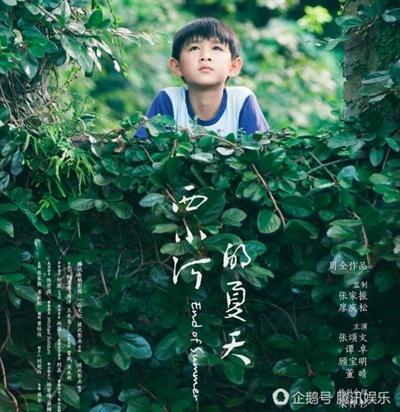 영화 <여름의 끝> 공식 포스터. 중국의 주목 받은 신예 주전 감독의 작품이다.