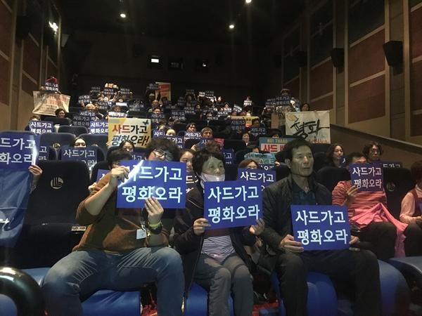 영화 <소성리> 상영 이후 박배일 감독과 관객들이 피켓을 들고 함께 사진을 찍는 모습.