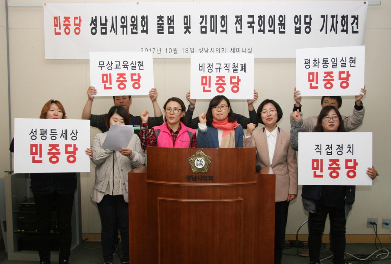 18일 오전 성남시의회 1층 세미나실에서 기자회견을 열고 민중당 입당을 공식 선언하고 있는 김미희 전 의원