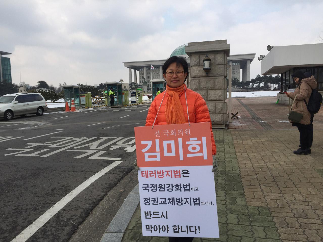 무소속 후보로 출마해 국회에서 1인 시위를 벌이던 김미희 전 의원