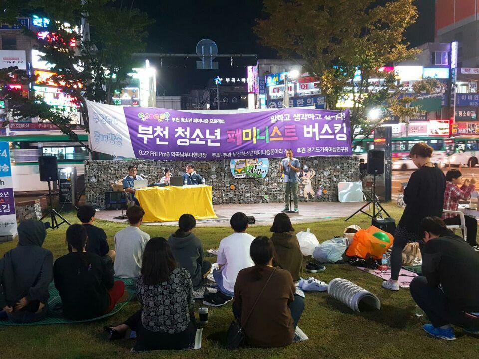 지난 9월 22일, 부천 역곡남부다행광장에서 페미니즘 버스킹 행사를 진행했다.