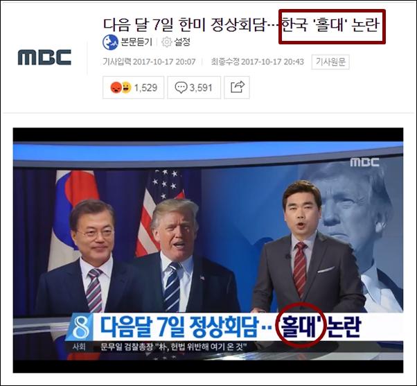 10월 17일 MBC 뉴스데스크는 트럼프 미국 대통령의 방한 일정이 1박 2일이라는 이유로 '한국 홀대론'을 보도했다.