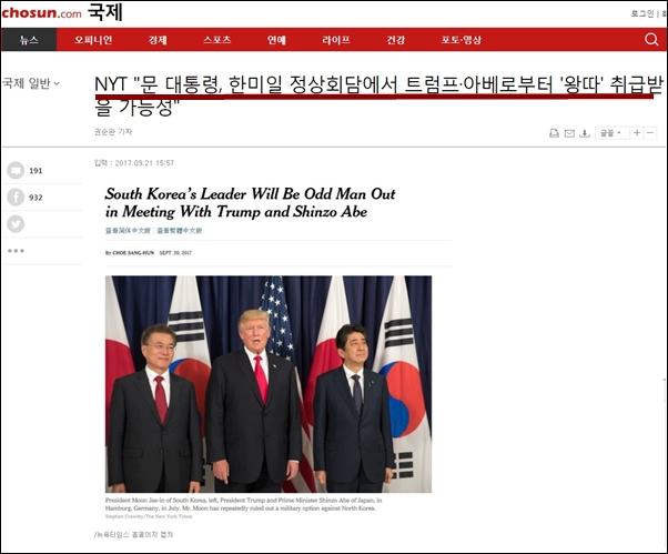 <조선일보>는 NYT의 보도를 '왕따'라고 오역해 보도했다.