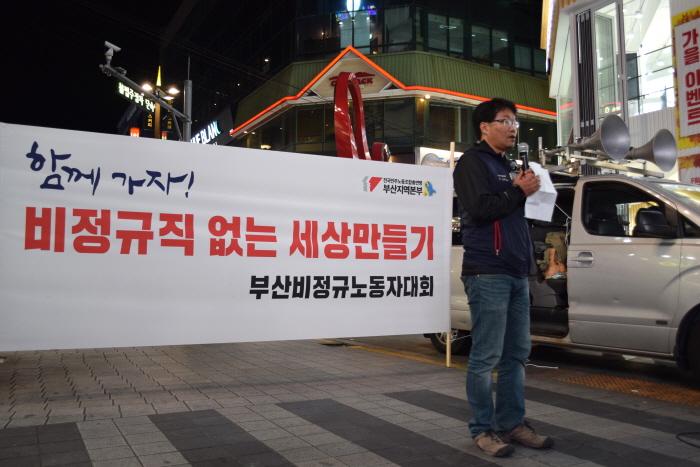 사회 김재남 민주노총 부산본부 미조직비정규국장