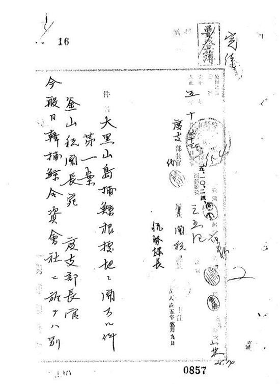 대흑산도 포경근거지 설치 허가 내용을 담고 있는 조선총독부 공문.