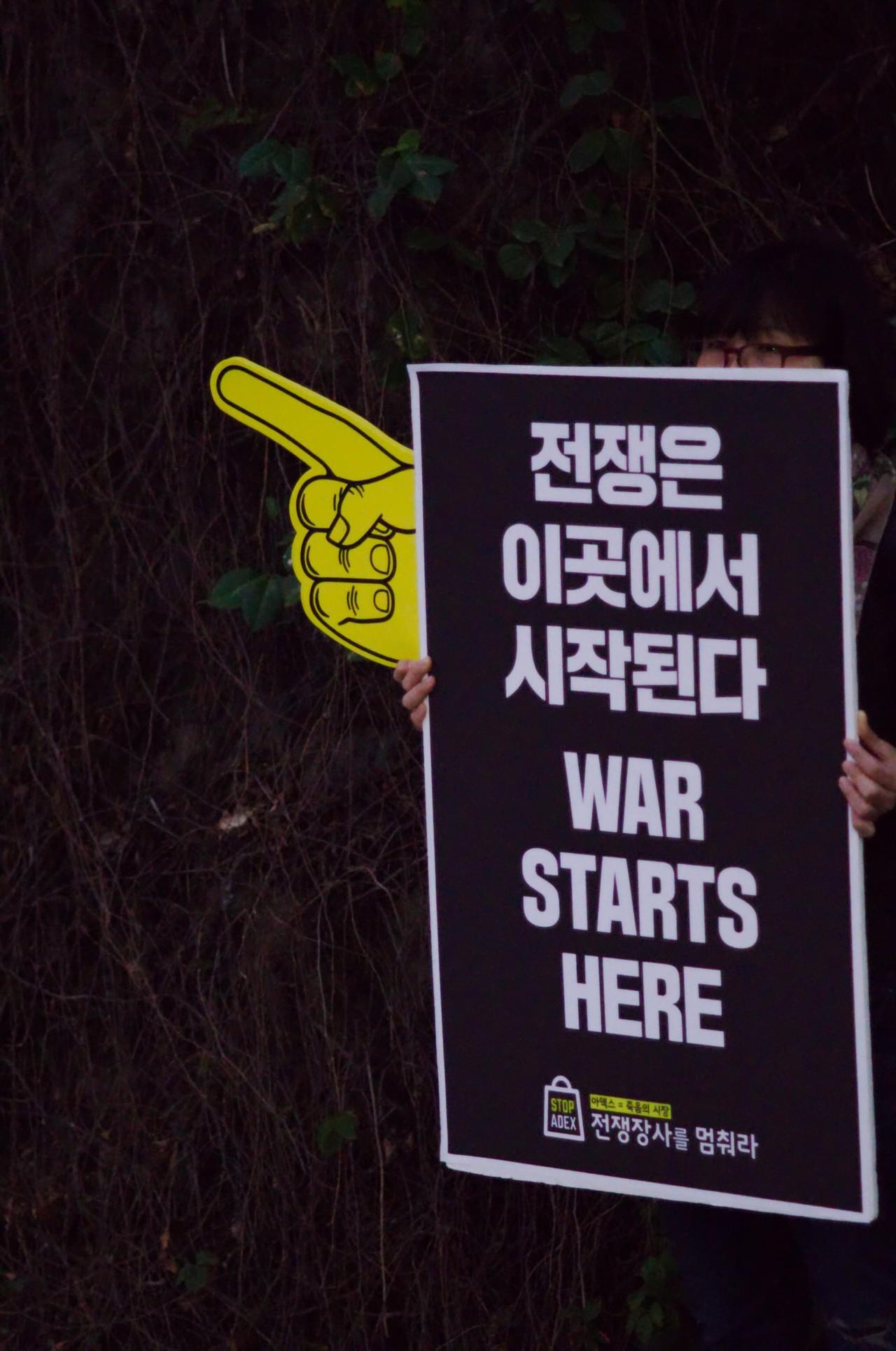 ADEX, 전쟁이 시작되는 곳  방위산업은 군사적 긴장, 전쟁, 폭력을 먹고 자란다고 생각한다. 그것이 우리가 무기박람회 아덱스를 반대하는 이유다.