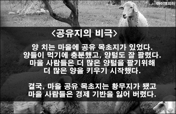 '공유지의 비극'은 1968년 생물학자 개럿 하딘이 '사이언스'에 발표한 고전경제학 이론이다.