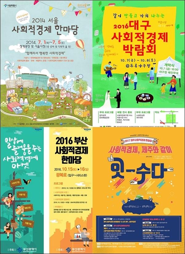 전국 지자체에서 주최했던 '사회적경제' 박람회 포스터
