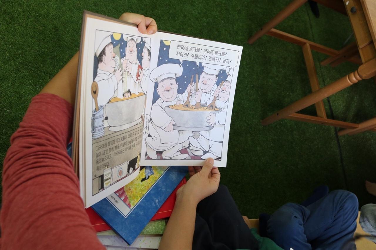 엄마 홍 씨가 책을 읽어주자 아이들은 이것저것 질문을 하며 열심히 이야기를 들었다.