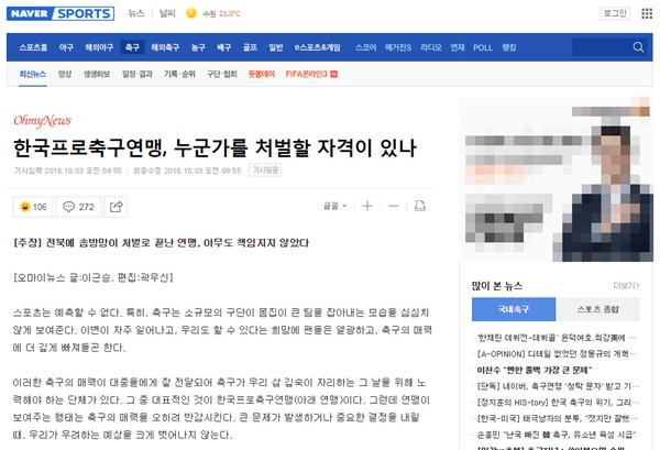 네이버에 게재된 이근승 시민기자의 기사.