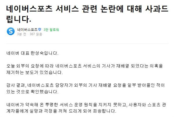 <엠스플뉴스>의 보도 이후 네이버가 공식 사과문을 발표했다.