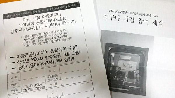 마을공동체 미디어 지원 촉구 서명지 '깨어있는 시민'을 키워내고 있는 마을공동체 미디어가 부디 사라지지 않기를 소망한다.